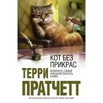 Пратчетт Т. : Кот без прикрас